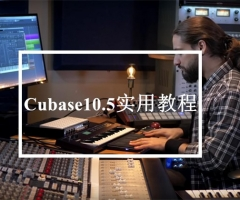 Cubase10.5实用教程