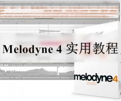 Melodyne 4 实用教程